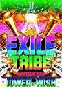 【Joshin webはネット通販1位(アフターサービスランキング)/日経ビジネス誌2012】【マラソンsep12_大阪府】【RCP1209mara】【送料無料】EXILE TRIBE LIVE TOUR 2012 TOWER OF WISH(3枚組)/EXILE[DVD]【返品種別A】