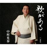 歌がある/中村光春[CD]【返品種別A】