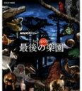 【送料無料】NHKスペシャル ホットスポット 最後の楽園 Blu-ray BOX/ドキュメント[Blu-ray]【返品種別A】
