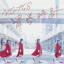 青春時計(TypeA)/NGT48[CD+DVD]【返品種別...