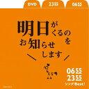 0655/2355 ソングBest! 明日がくるのをお知らせします/子供向け[CD+DVD]【返品種別A】