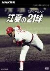 【送料無料】NHK特集 江夏の21球/ドキュメント[DVD]【返品種別A】