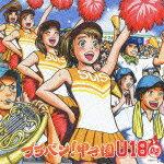 【送料無料】ブラバン!甲子園 U18-02/イチカシ吹奏楽部[CD]【返品種別A】