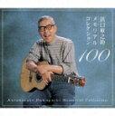 【送料無料】浜口庫之助 メモリアルコレクション100/オムニバス[CD]【返品種別A】