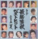 最新演歌ベストヒット2005夏/オムニバス[CD]【返品種別A】