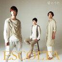 【送料無料】愛のうた/ESCOLTA[CD]通常盤【返品種別A】