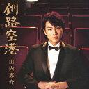 釧路空港(影盤)/山内惠介[CD]【返品種別A】