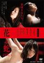 【送料無料】[枚数限定][限定版]花と蛇 ZERO 特別限定版/天乃舞衣子[DVD]【返品種別A】
