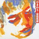 ひまわり/吉田拓郎[CD][紙ジャケット]【返品種別A】