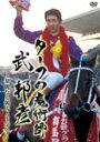 ターフの魔術師 武邦彦 -華麗なる競馬人生50年-/武邦彦[DVD]【返品種別A】