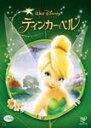 【送料無料】ティンカー・ベル/アニメーション[DVD]【返品種別A】