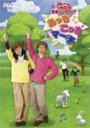【送料無料】NHKおかあさんといっしょ最新ソングブック あっちこっちマーチ/子供向け[DVD]【返品種別A】