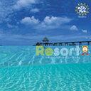 艺人名: A行 - Resort〜サマー・リゾート・ミュージック〜/オムニバス[CD]【返品種別A】