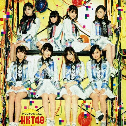 [先着特典付き]バグっていいじゃん(TYPE-B)[初回仕様]/HKT48[CD+DVD]…...:joshin-cddvd:10615381