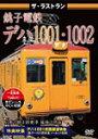 ザ ラストラン 銚子電鉄デハ1001 1002/鉄道 DVD 【返品種別A】