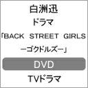 【送料無料】ドラマ「BACK STREET GIRLS-ゴクドルズ-」DVD/白洲迅[DVD]【返品種別A】