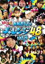 【送料無料】どっキング48 PRESENTS NMB48のチャレンジ48 Vol.3/NMB48[DVD]【返品種別A】