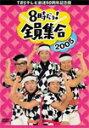 【送料無料】[枚数限定]TBSテレビ放送50周年記念盤 8時だヨ!全員集合 2005 DVD-BOX/ザ・ドリフターズ[DVD]【返品種別A】