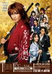 【送料無料】浪漫活劇『るろうに剣心』/宝塚歌劇団雪組[Blu-ray]【返品種別A】