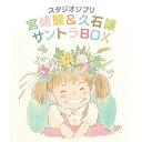 【送料無料】スタジオジブリ「宮崎駿&久石譲」サントラBOX/...