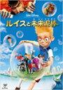 【送料無料】ルイスと未来泥棒/アニメーション[DVD]【返品種別A】