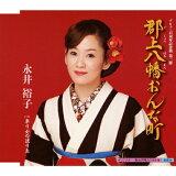 郡上八幡おんな町/永井裕子[CD]【返品種別A】