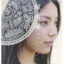 誰カノタメニ/ワスレナグサ/城南海[CD]【返品種別A】