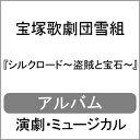 【送料無料】『シルクロード〜盗賊と宝石〜』/宝塚歌劇団雪組 CD 【返品種別A】