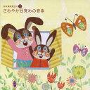 音楽健康優良児I さわやか目覚めの音楽/オムニバス(クラシック)[CD]【返品種別A】