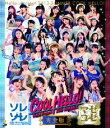 【送料無料】Hello!Project2013 SUMMER COOL HELLO!~ソレゾーレ/マゼコーゼ!~/Hello!Project[Blu-ray]【返品種別A】