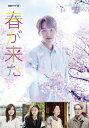 【送料無料】連続ドラマW 春が来た DVD-BOX/カイ[DVD]【返品種別A】