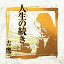 芸能生活40周年記念アルバムIII「人生の続き」 吉幾三[CD] 返品種別A
