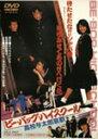ビー・バップ・ハイスクール 高校与太郎哀歌/仲村トオル[DVD]【返品種別A】
