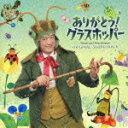 ノッポさんのちいさな音楽劇 ありがとう!グラスホッパー オリジナル・サウンドトラック/高見のっぽ[CD]【返品種別A】