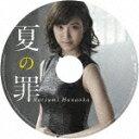 [枚数限定][限定盤]夏の罪(完全生産限定盤)/花岡なつみ[CD]【返品種別A】
