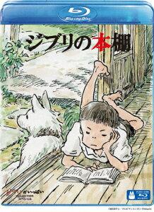 【送料無料】ジブリの本棚 [「コクリコ坂から」オリジナル・ステッカー付き]/ドキュメント[Blu-ray]