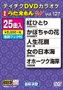 【送料無料】テイチクDVDカラオケ うたえもんW(127)最新演歌編/カラオケ[DVD]【返品種別A】