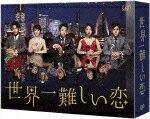 【送料無料】[枚数限定][限定版]世界一難しい恋 DVD BOX(初回限定版)/大野智[DVD]【返品種別A】