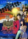 【送料無料】ルパン三世「sweet lost night」~魔法のランプは悪夢の予感~/アニメーション[DVD]【返品種別A】