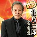 ファンが選んだ 北島三郎名曲選/北島三郎[CD]【返品種別A】