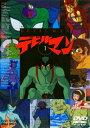 【送料無料】デビルマン VOL.1/アニメーション[DVD]【