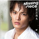 Idol Name: Na Line - Missing Piece/中山優馬[CD]通常盤【返品種別A】