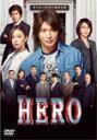【送料無料】HERO DVD スタンダード・エディション(2015)/木村拓哉[DVD]【返品種別A】