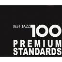 【送料無料】新ベスト・ジャズ100 〜プレミアム・スタンダーズ/オムニバス[HQCD]【返