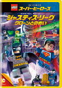 LEGO(R)スーパー・ヒーローズ:ジャスティス・リーグ<クローンとの戦い>/アニメーション[DVD]【返品種別A】