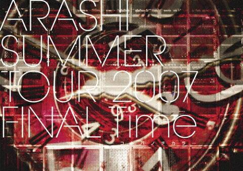 【送料無料】SUMMER TOUR 2007 FINAL Time-コトバノチカラ-【DVD】/嵐[DVD]【返品種別A】