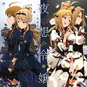 THE IDOLM@STER MILLION THE@TER GENERATION 05 夜想令嬢-GRAC&E NOCTURNE-/THE IDOLM