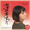 かすみ草エレジー(DVD付)/あさみちゆき[CD+DVD]【返品種別A】