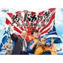 【送料無料】釣りバカ日誌 新入社員 浜崎伝助 DVD-BOX/濱田岳[DVD]【返品種別A】