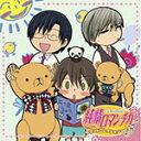 TVアニメ「純情ロマンチカ」サウンドコレクション vol.2/TVサントラ[CD]【返品種別A】